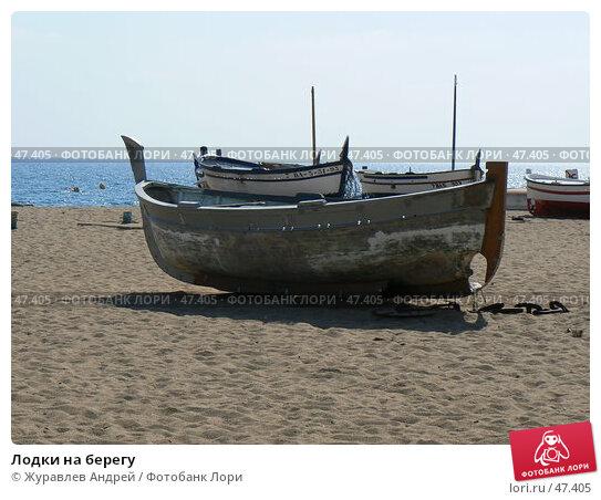 Лодки на берегу, эксклюзивное фото № 47405, снято 20 сентября 2006 г. (c) Журавлев Андрей / Фотобанк Лори