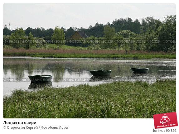 Лодки на озере, фото № 90329, снято 31 мая 2007 г. (c) Старостин Сергей / Фотобанк Лори