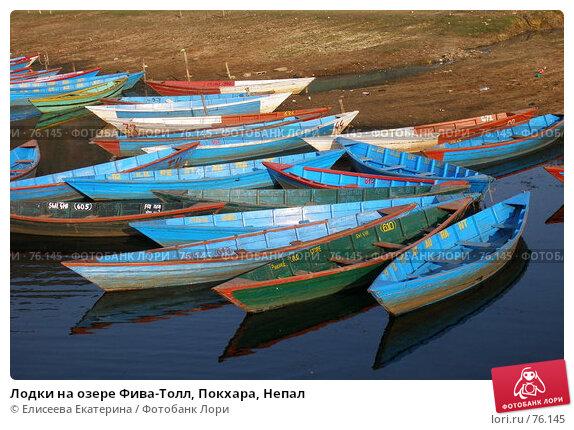 Лодки на озере Фива-Толл, Покхара, Непал, фото № 76145, снято 7 января 2007 г. (c) Елисеева Екатерина / Фотобанк Лори