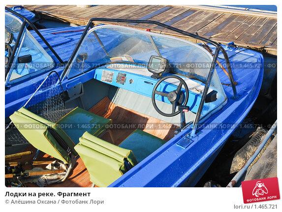 Купить «Лодки на реке. Фрагмент», эксклюзивное фото № 1465721, снято 13 апреля 2009 г. (c) Алёшина Оксана / Фотобанк Лори