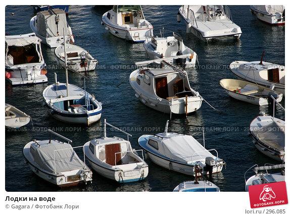 Лодки на воде, фото № 296085, снято 3 октября 2006 г. (c) Gagara / Фотобанк Лори
