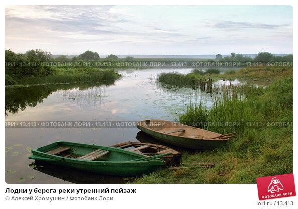 Лодки у берега реки утренний пейзаж, фото № 13413, снято 16 июля 2006 г. (c) Алексей Хромушин / Фотобанк Лори