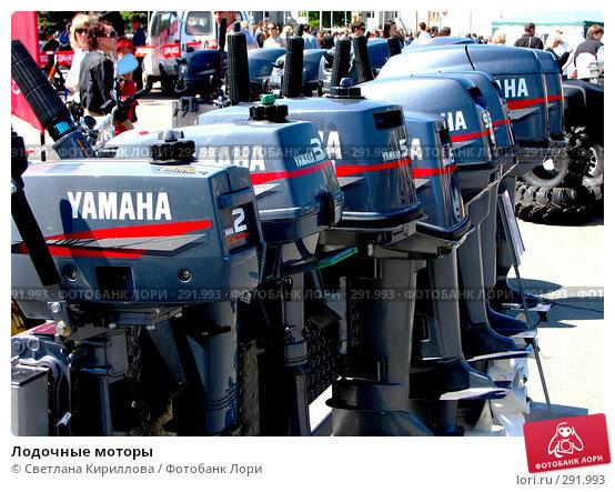 Лодочные моторы, фото № 291993, снято 18 мая 2008 г. (c) Светлана Кириллова / Фотобанк Лори