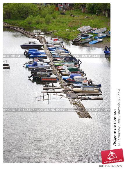 Купить «Лодочный причал», фото № 322597, снято 22 мая 2008 г. (c) Parmenov Pavel / Фотобанк Лори