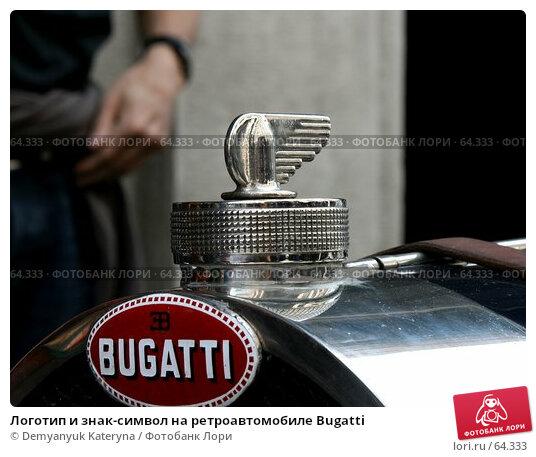 Логотип и знак-символ на ретроавтомобиле Bugatti, фото № 64333, снято 17 мая 2007 г. (c) Demyanyuk Kateryna / Фотобанк Лори
