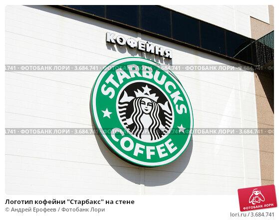 """Купить «Логотип кофейни """"Старбакс"""" на стене», фото № 3684741, снято 3 мая 2012 г. (c) Андрей Ерофеев / Фотобанк Лори"""