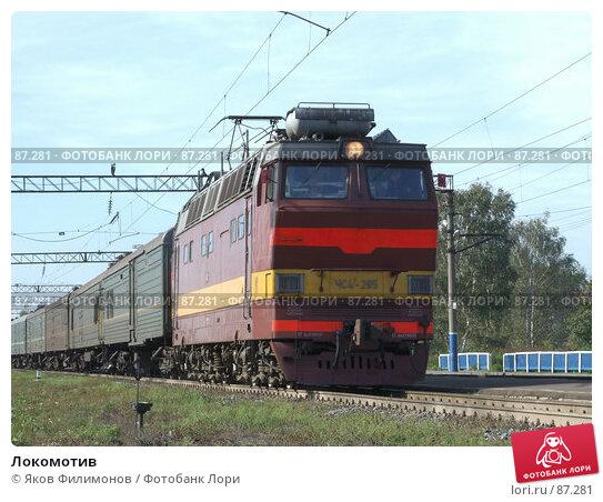 Локомотив, фото № 87281, снято 22 сентября 2007 г. (c) Яков Филимонов / Фотобанк Лори