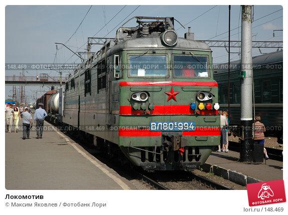 Локомотив, фото № 148469, снято 3 сентября 2007 г. (c) Максим Яковлев / Фотобанк Лори
