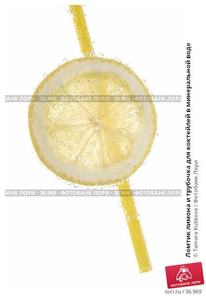 Ломтик лимона и трубочка для коктейлей в минеральной воде, фото № 36969, снято 30 апреля 2007 г. (c) Tamara Kulikova / Фотобанк Лори