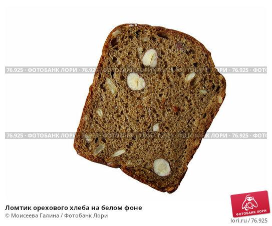 Ломтик орехового хлеба на белом фоне, фото № 76925, снято 15 апреля 2006 г. (c) Моисеева Галина / Фотобанк Лори