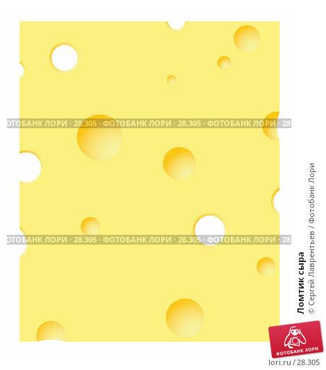Ломтик сыра, иллюстрация № 28305 (c) Сергей Лаврентьев / Фотобанк Лори