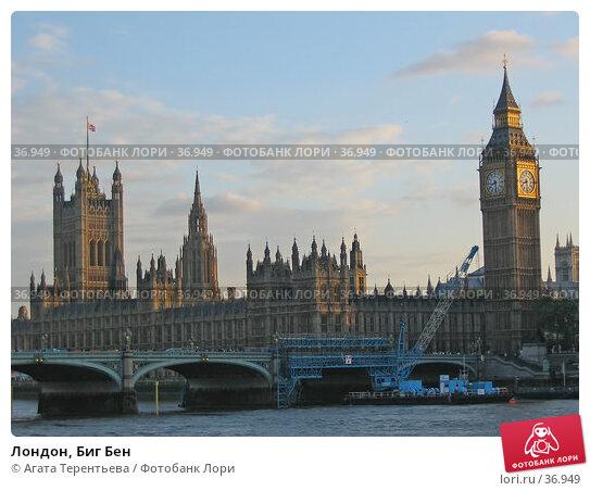 Купить «Лондон, Биг Бен», фото № 36949, снято 14 июня 2006 г. (c) Агата Терентьева / Фотобанк Лори