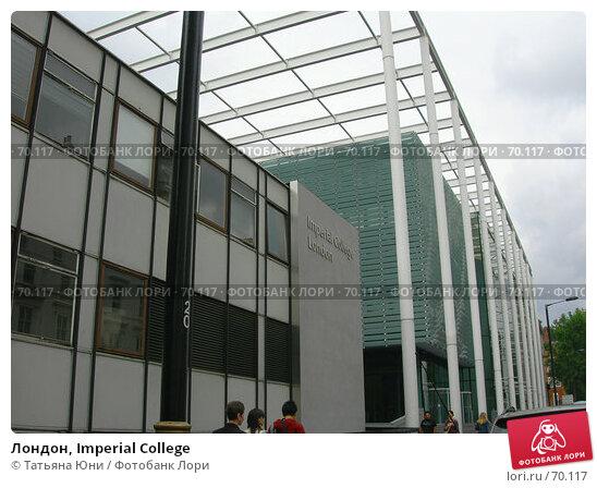 Лондон, Imperial College, эксклюзивное фото № 70117, снято 17 августа 2006 г. (c) Татьяна Юни / Фотобанк Лори