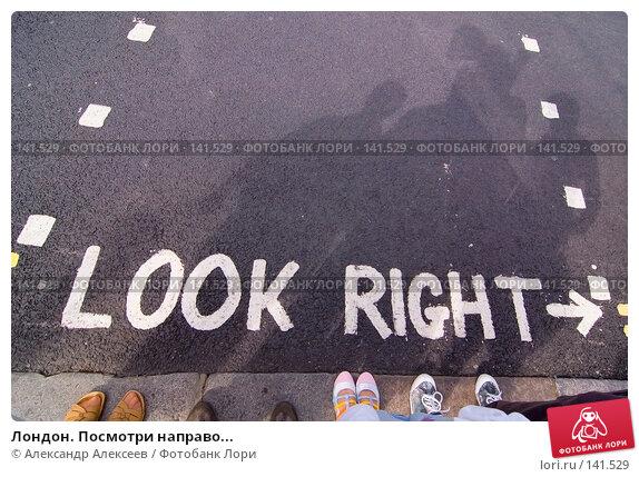Лондон. Посмотри направо..., эксклюзивное фото № 141529, снято 27 июля 2007 г. (c) Александр Алексеев / Фотобанк Лори