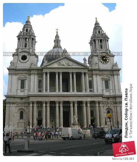 Лондон, Собор св. Павла, фото № 69361, снято 16 августа 2006 г. (c) Татьяна Юни / Фотобанк Лори
