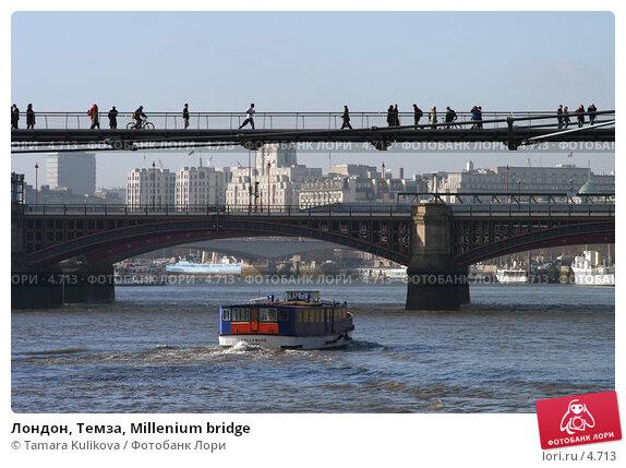 Лондон, Темза, Millenium bridge, фото № 4713, снято 25 января 2006 г. (c) Tamara Kulikova / Фотобанк Лори