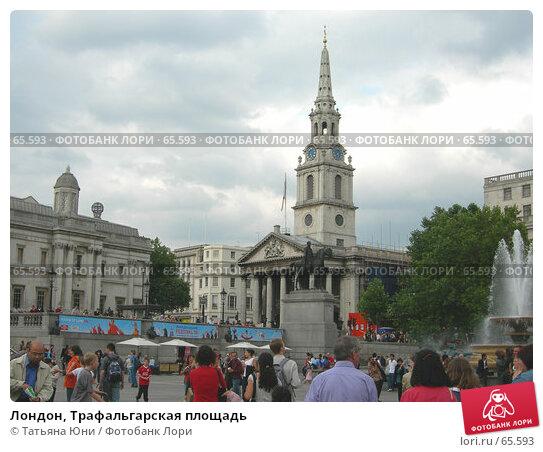 Лондон, Трафальгарская площадь, фото № 65593, снято 15 августа 2006 г. (c) Татьяна Юни / Фотобанк Лори