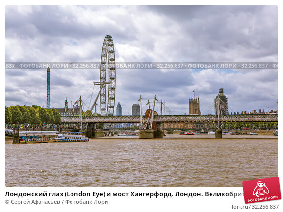 Купить «Лондонский глаз (London Eye) и мост Хангерфорд. Лондон. Великобритания», фото № 32256837, снято 17 августа 2019 г. (c) Сергей Афанасьев / Фотобанк Лори