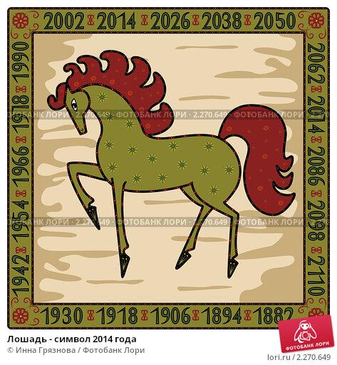Купить «Лошадь - символ 2014 года», иллюстрация № 2270649 (c) Инна Грязнова / Фотобанк Лори