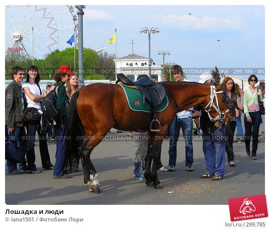 Лошадка и люди, эксклюзивное фото № 299785, снято 1 мая 2008 г. (c) lana1501 / Фотобанк Лори