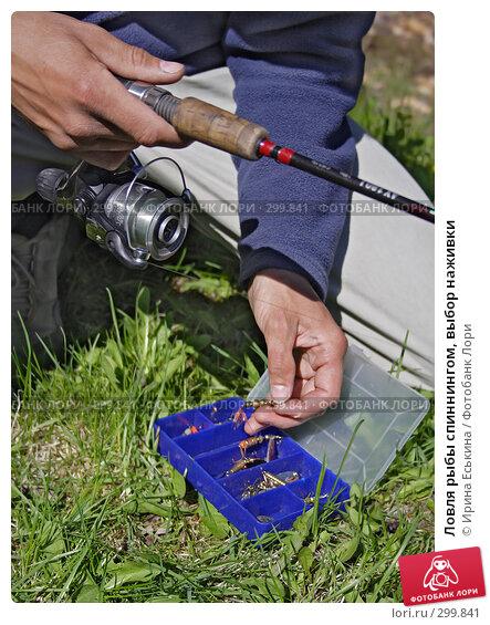 Ловля рыбы спиннингом, выбор наживки, фото № 299841, снято 25 мая 2008 г. (c) Ирина Еськина / Фотобанк Лори