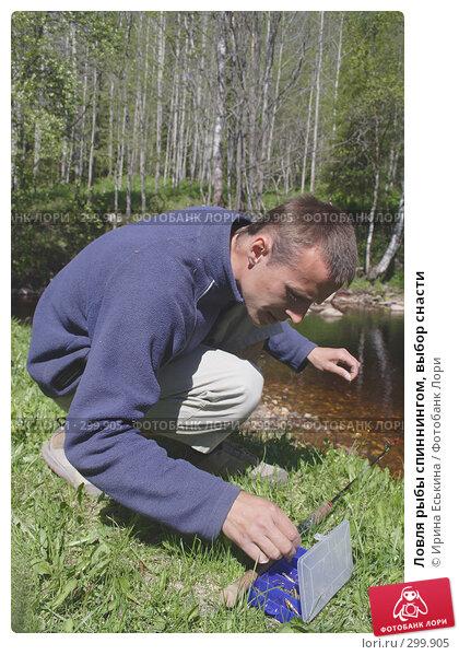 Ловля рыбы спиннингом, выбор снасти, фото № 299905, снято 25 мая 2008 г. (c) Ирина Еськина / Фотобанк Лори