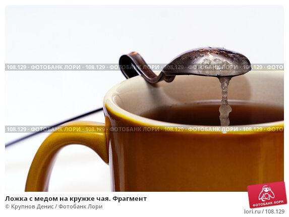 Ложка с медом на кружке чая. Фрагмент, фото № 108129, снято 3 октября 2007 г. (c) Крупнов Денис / Фотобанк Лори