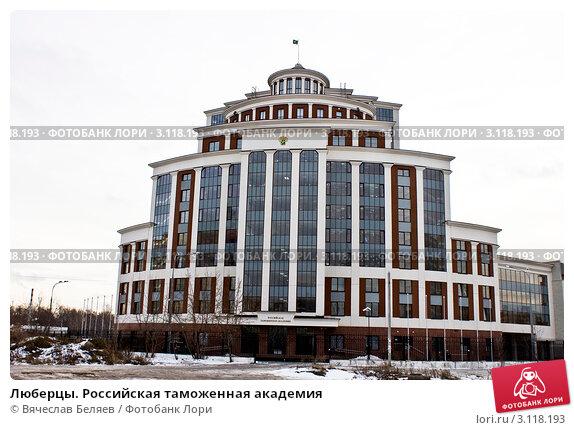 Российская таможенная академия люберцы