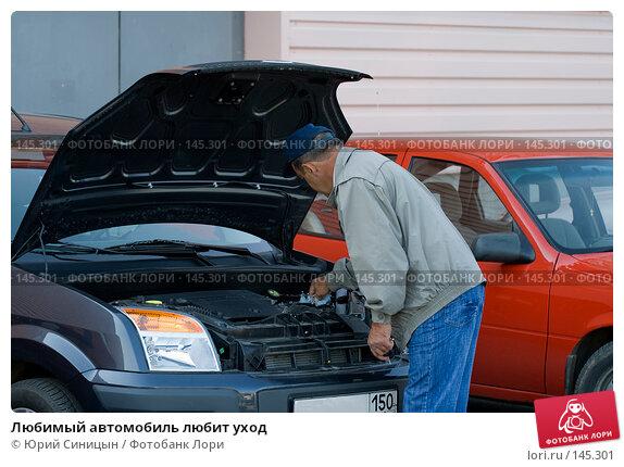 Любимый автомобиль любит уход, фото № 145301, снято 29 сентября 2007 г. (c) Юрий Синицын / Фотобанк Лори