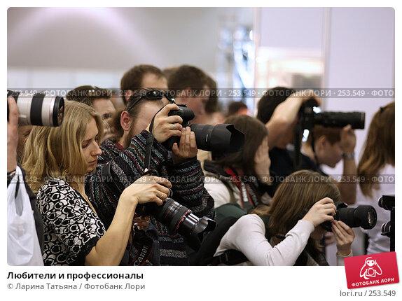 Купить «Любители и профессионалы», фото № 253549, снято 11 апреля 2008 г. (c) Ларина Татьяна / Фотобанк Лори