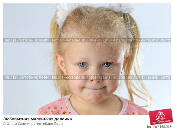 Любопытная маленькая девочка, фото № 168013, снято 16 ноября 2007 г. (c) Ольга Сапегина / Фотобанк Лори