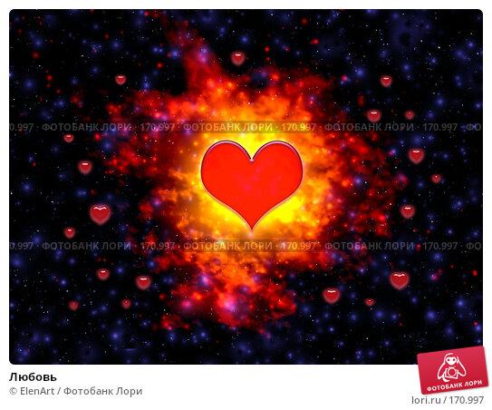 Любовь, иллюстрация № 170997 (c) ElenArt / Фотобанк Лори