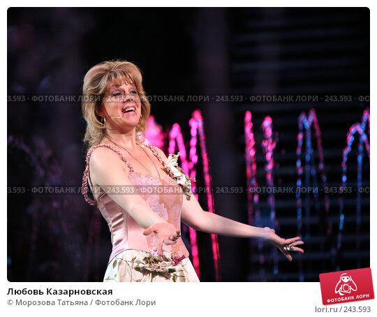 Купить «Любовь Казарновская», фото № 243593, снято 28 ноября 2006 г. (c) Морозова Татьяна / Фотобанк Лори