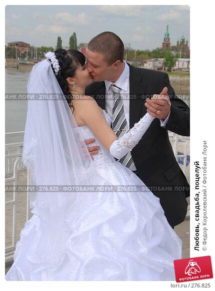 Любовь, свадьба, поцелуй, фото № 276825, снято 18 апреля 2008 г. (c) Федор Королевский / Фотобанк Лори