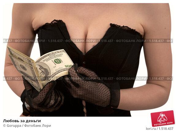 любовь за деньги в бийске