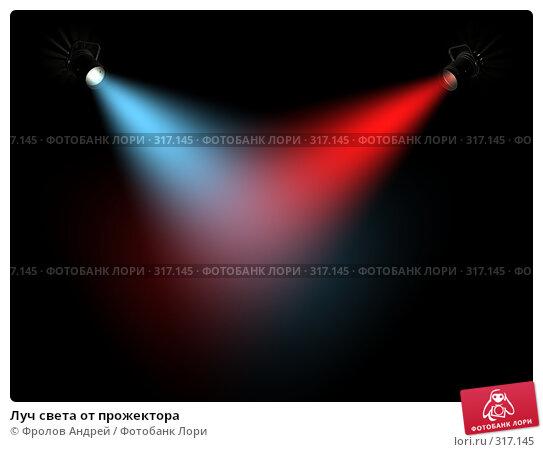 Луч света от прожектора, фото № 317145, снято 16 января 2017 г. (c) Фролов Андрей / Фотобанк Лори