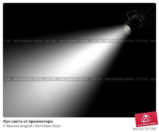 Луч света от прожектора, фото № 317161, снято 24 марта 2017 г. (c) Фролов Андрей / Фотобанк Лори