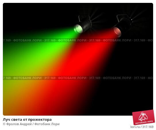 Луч света от прожектора, фото № 317169, снято 27 мая 2017 г. (c) Фролов Андрей / Фотобанк Лори