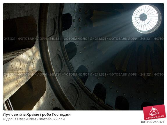 Купить «Луч света в Храме гроба Господня», фото № 248321, снято 4 апреля 2008 г. (c) Дарья Олеринская / Фотобанк Лори
