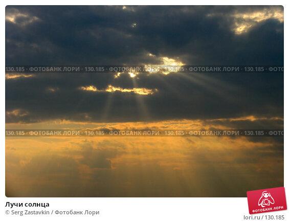 Купить «Лучи солнца», фото № 130185, снято 18 мая 2005 г. (c) Serg Zastavkin / Фотобанк Лори