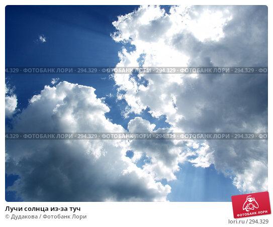Лучи солнца из-за туч, фото № 294329, снято 21 мая 2008 г. (c) Дудакова / Фотобанк Лори