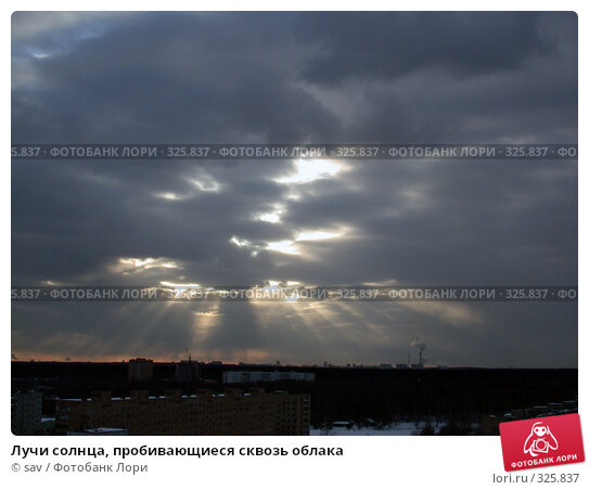 Лучи солнца, пробивающиеся сквозь облака, фото № 325837, снято 22 марта 2006 г. (c) sav / Фотобанк Лори