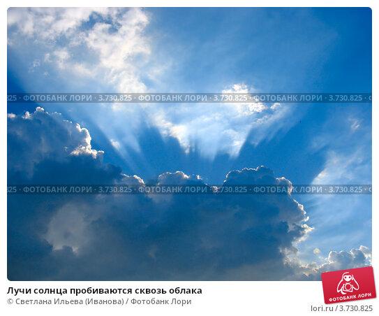 Купить «Лучи солнца пробиваются сквозь облака», фото № 3730825, снято 16 июня 2012 г. (c) Светлана Ильева (Иванова) / Фотобанк Лори
