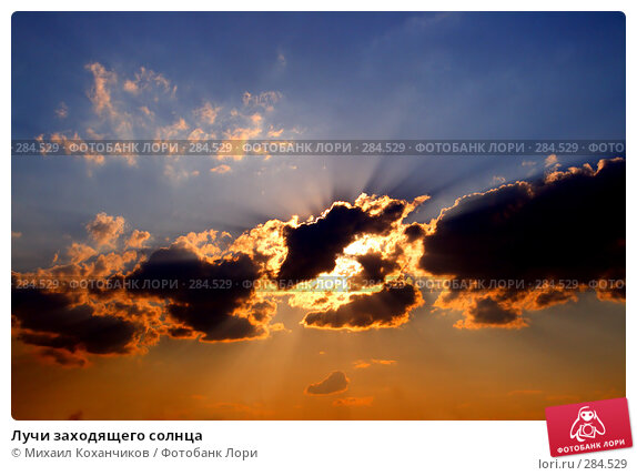 Лучи заходящего солнца, фото № 284529, снято 10 мая 2008 г. (c) Михаил Коханчиков / Фотобанк Лори