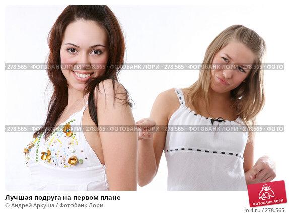 Лучшая подруга на первом плане, фото № 278565, снято 5 апреля 2008 г. (c) Андрей Аркуша / Фотобанк Лори