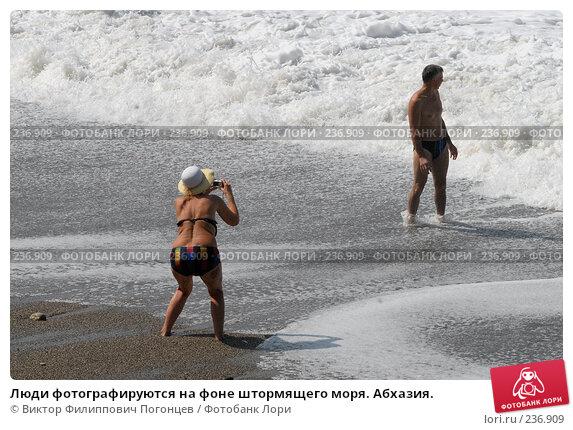 Люди фотографируются на фоне штормящего моря. Абхазия., фото № 236909, снято 30 августа 2006 г. (c) Виктор Филиппович Погонцев / Фотобанк Лори