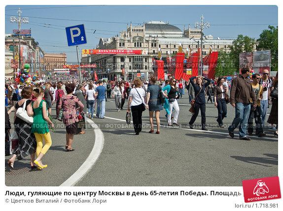 Купить «Люди, гуляющие по центру Москвы в день 65-летия Победы. Площадь революции», фото № 1718981, снято 9 мая 2010 г. (c) Цветков Виталий / Фотобанк Лори