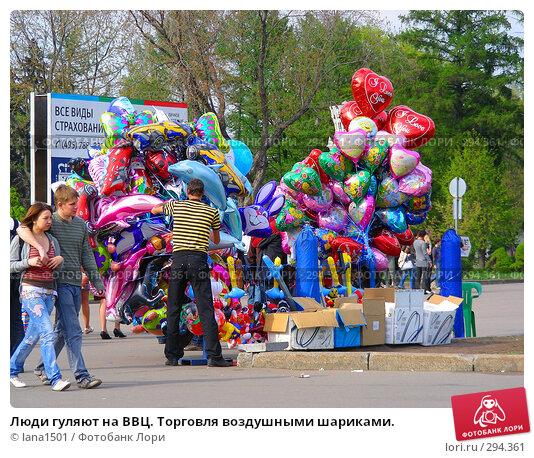 Люди гуляют на ВВЦ. Торговля воздушными шариками., эксклюзивное фото № 294361, снято 1 мая 2008 г. (c) lana1501 / Фотобанк Лори