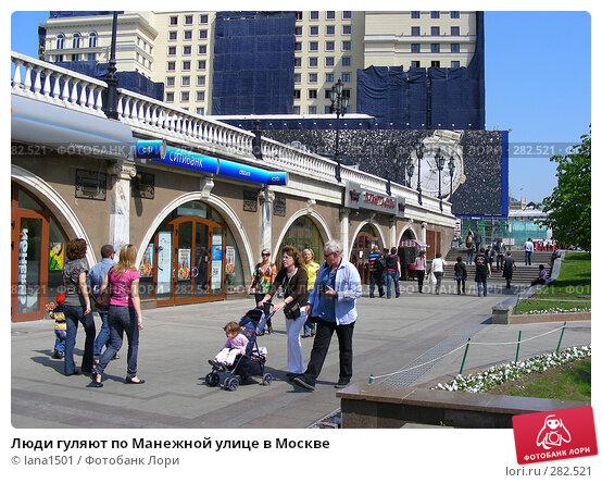 Люди гуляют по Манежной улице в Москве, эксклюзивное фото № 282521, снято 5 мая 2008 г. (c) lana1501 / Фотобанк Лори