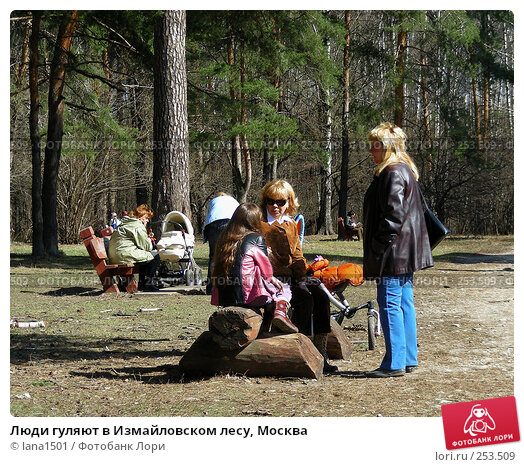 Люди гуляют в Измайловском лесу, Москва (2008 год). Редакционное фото, фотограф lana1501 / Фотобанк Лори